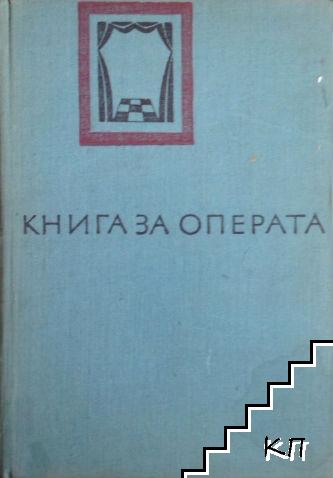 Книга за операта