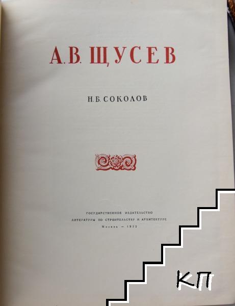 А. В. Щусев (Допълнителна снимка 1)