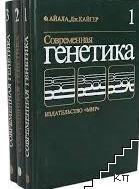 Современная генетика в трех томах. Том 1-3