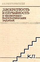Дискретность и случайность в экономико-математических задачах