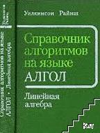 Справочник алгоритмов на языке АЛГОЛ