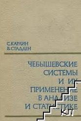 Чебышевские системы и их применение в анализе и статистике
