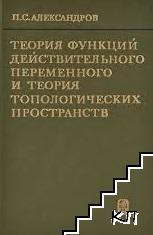 Теория функций действительного переменного и теория топологических пространств