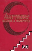 Алгебраическая теория автоматов, языков и полугрупп