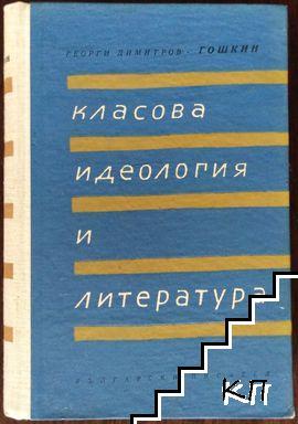 Класова идеология и литература