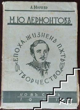 М. Ю. Лермонтовъ