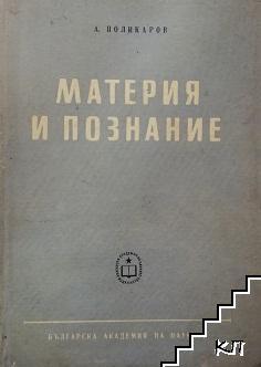 Материя и познание