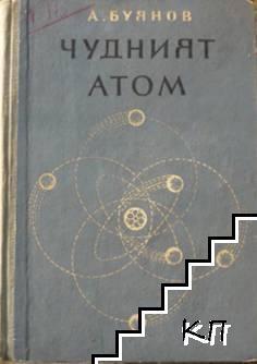 Чудният атом