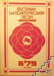 """Фестивал на политическата песен """"Ален мак"""". Бр. 6 / 1979"""