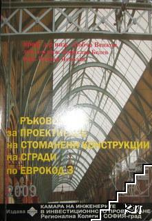 Ръководство за проектиране на стоманени конструкции на сгради по Еврокод 3