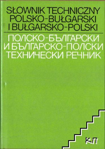 Полско-български и българско-полски технически речник / Słownik techniczny polsko-bułgarski i bułgarsko-polski