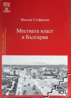 Местната власт в България
