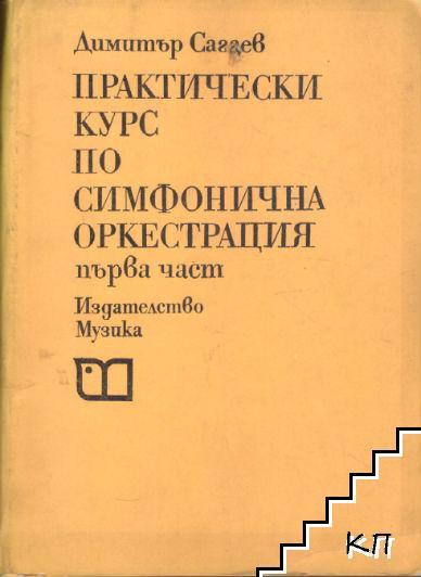 Практически курс по симфонична оркестрация. Част 1