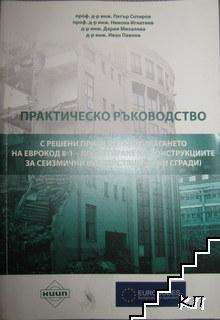 Практическо ръководство с решени примери по прилагането на Еврокод 8-1: Проектиране на конструкциите за сеизмични въздействия (нови сгради)