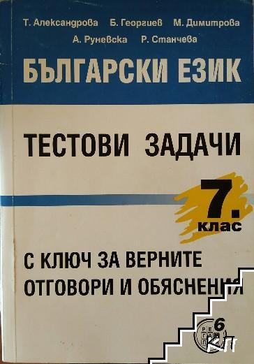 Тестови задачи по български език за 7. клас с ключ за верните отговори и обяснения