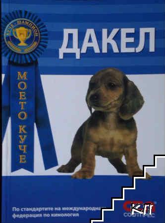 Mоето куче - дакел