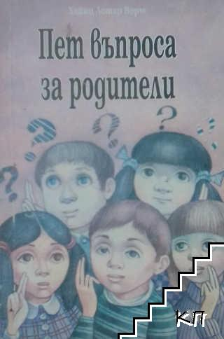 Пет въпроса за родители