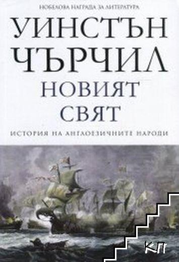 История на англоезичните народи. Том 2: Новият свят