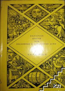 Български притчи или пословици и характерни думи, събрани от Петко Р. Славейков