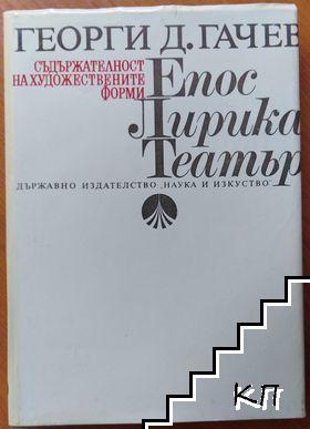 Съдържателност на художествените форми: Епос. Лирика. Театър