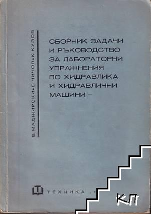 Сборник задачи и ръководство за лабораторни упражнения по хидравлика и хидравлични машини