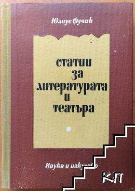 Статии за литературата и театъра