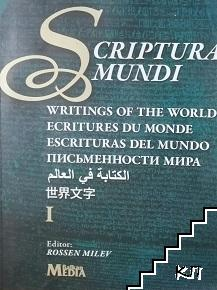 Scriptura Mundi. Weritings of the World