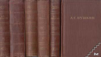 Полное собрании сочинений в десяти томах. Том 2-6, 9