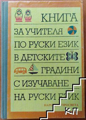 Книга за учителя по руски език в детските градини с изучаване на руски език