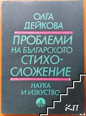 Проблеми на българското стихосложение