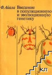 Введение в популяционную и эволюционную генетику