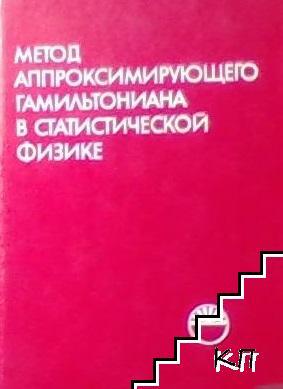 Метод аппроксимирующего гамильтониана в статистической физике