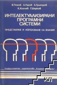 Интелектуализирани програмни системи