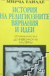 История на религиозните вярвания и идеи