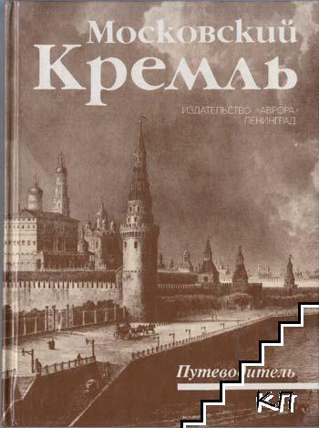 Московский Кремль. Путеводитель