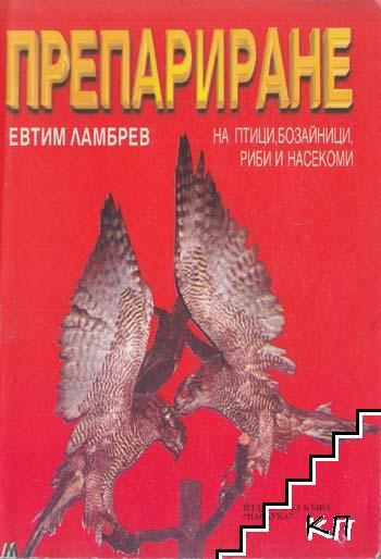 Препариране на птици, бозайници, риби и насекоми