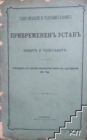 Привремененъ уставъ за пощите и телеграфите