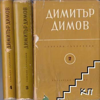 Събрани съчинения в шест тома. Том 2-4