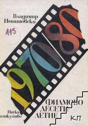 Филмово десетилетие