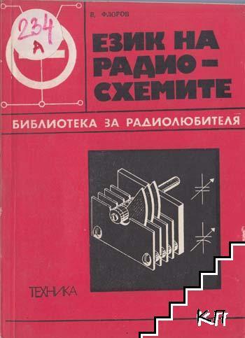 Език на радиосхемите