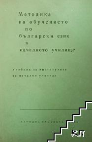 Методика на обучението по български език: Учебник за институти за начални учители
