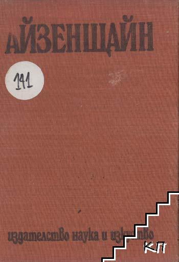 Избрани произведения в три тома. Том 1: Автобиографични бележки