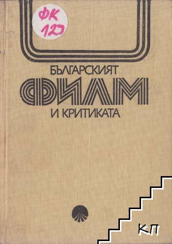 Българският филм и критиката