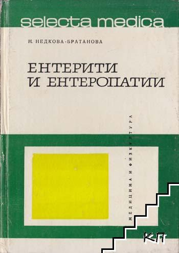 Ентерити и ентеропатии