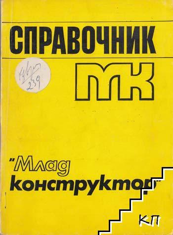 """Справочник """"Млад конструктор"""""""