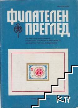Филателен преглед. Кн. 1 / 1982