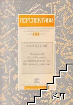 Перспективи. Бр. 104 / 1997