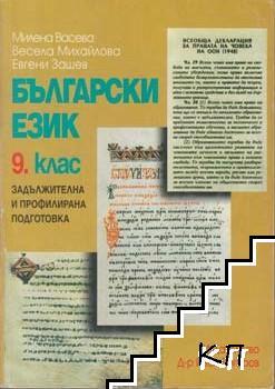 Български език за 9. клас. Задължителна и профилирана подготовка