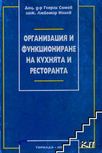 Организация и функциониране на кухнята и ресторанта