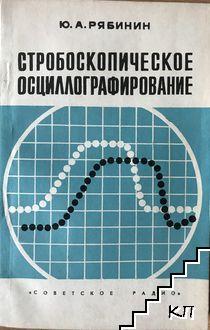 Стробоскопическое осциллографирование